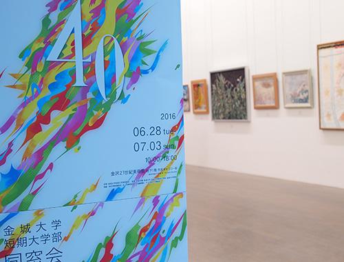 金城大学短期大学部創立40周年記念同窓会美術展