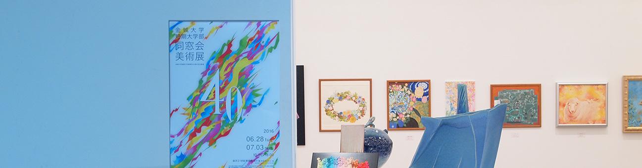 40th ANNIVERSARY 金城大学短期大学部 創立40周年記念同窓会美術展