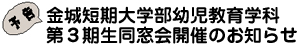 幼児教育学科3期生へのお知らせ